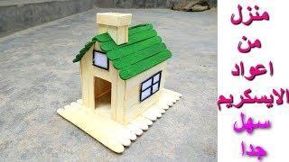 How to Make Popsicle Stick House| كيف تصنع بيت من اعواد الايسكريم