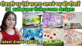 3D Wallpaper For Walls In India |3d Wallpapers For Living Room Designs| 3d wall painting