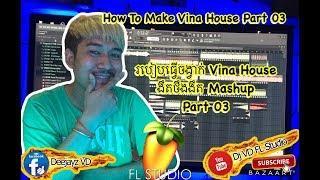 How To Make Vina House/របៀបធ្វើភ្លេងតាម FL Studio 20 ចង្វាក់ Vina House ងឹតថឹងងឹត Part 3(Tutorial)