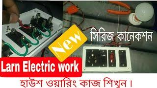 #Electricwork#seriesParallel How to house wring in board at home 2019 update. Series & parallel con