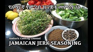 Jerk Seasoning - የአማርኛ የምግብ ዝግጅት መምሪያ ገፅ - Amharic Recipes