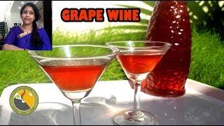 GRAPE WINE |????| How to make Grape Wine |Malayalam|YouTube Ep. #093