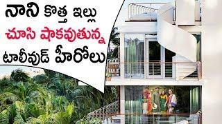 Latest Surprising Details Of Hero Nani New House | Actor Nani Latest News | Tollywood Nagar