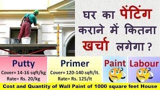 Cost and Quantity of Wall Paint of 1000 square feet House | पेंटिंग कराने में कितना  खर्चा लगेगा ?
