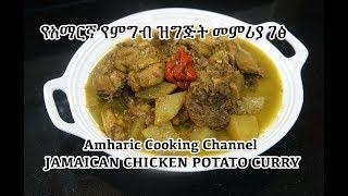 Jamaican Chicken Curry - የአማርኛ የምግብ ዝግጅት መምሪያ ገፅ - Amharic Recipes