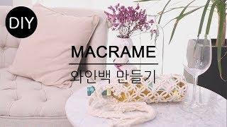 DIY마크라메 와인백 만들기ㅣHow to make a macrame wine bag  #천가게#마크라메와인백