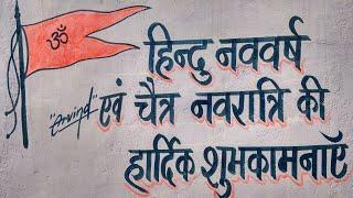 Wall painting hindi,hindi latter writing on wall