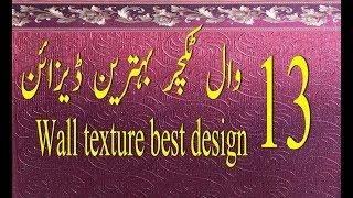 wall texture paint//Wall putty texture painting design techniques ideas//paintmasterjunaid