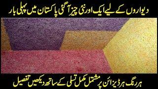 New Wall Colours Design 2018 for home and offices details in urdu hindi