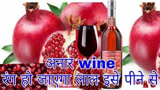 अनार की वाईन बनाए pomegranate Ayurvedic wine at home in India. If you want read face drink it