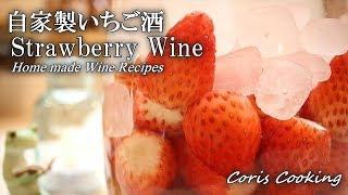 自家製いちご酒の作り方☆簡単☆Home Made Strawberry Wine Recipes|こりすクッキング