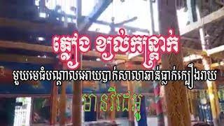 ភ្លៀងមួយមេធំធ្វើអោយរបើកសាលាឆាន់នឹងផ្ទះអ្នកស្រុកខ្ទិច | Rain and wind will break the pagoda and house