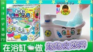 在浴缸做泡泡史萊姆!泡泡浴缸食玩 日本食玩具 好好玩喔! [YYTV / 許洋洋愛唱歌]