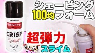 【100均のシェービングフォーム】まるごと1本で巨大スライム作ってみたら凄すぎた【DIY How to make Slime】アジーンTV