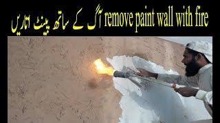 wall painting//remove paint wall//paintmasterjunaid
