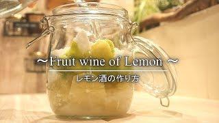 レモン酒の作り方・作り方のコツ how to make Fruit wine of Lemon