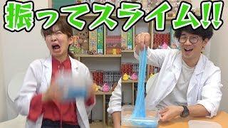 【SLIME】振るだけで簡単にできる!?フリフリスライム作ってみた!How To Make Shake Slime