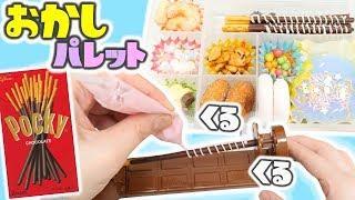 【冬休み】デコマシンでお菓子パレットと食べるスライム作りに初挑戦【アジーンTV】