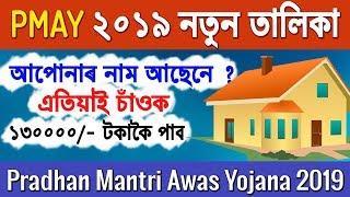 মোদীয়ে সকলোকে দিব পকা ঘৰ || Free House Scheme || Pradhan Mantri Awas Yojana || PMAY Assam 2019