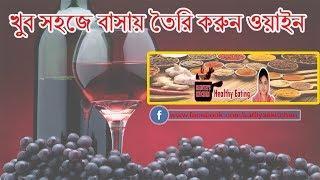 বাসায় বসে খুব সহজে আঙ্গুর দিয়ে ওয়াইন তৈরি করুন । How to Make Wine from Grapes at Home।