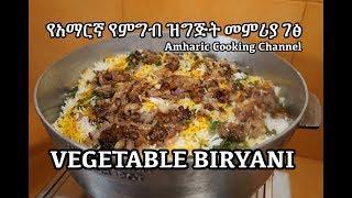 Vegetable Biryani - Veg Rice - የአማርኛ የምግብ ዝግጅት መምሪያ ገፅ - Amharic Recipes