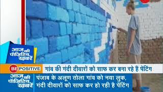 Positive News: Foreigners aware people about cleanliness through wall paintings in Punjab