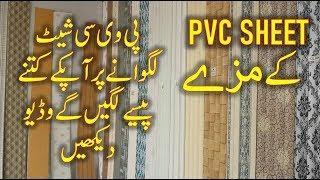 PVC SHEET PRICE INFORMATION | PVC FINAL PRICE IN PAKISTAN