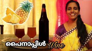 പൈനാപ്പിൾ വൈന്| PineApple wine recipe in Malayalam | How to make Pine Apple wine