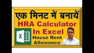How to Make HRA Calculator in Excel | How to Make House Rent Allowance in Excel