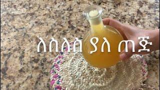 ለበዓል ጠጅ ቀላል አሰራር Tej Ethiopian  Wines