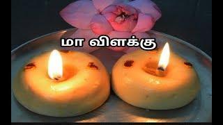 மாவிளக்கு மாவு செய்வது எப்படி|How to Make Rice Flour Lamp in Tamil|Maavilakku