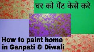 How to paint home in Ganpati & Diwali/घर पेंट कैसे करें