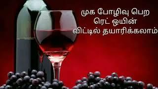 முகம் பொலிவு பெற இந்த ஹாம் மேய்டு ஒயின் குடிகவும் | red wine making in Tamil | grape wine |