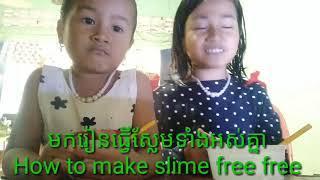 មករៀនធ្វើស្លែមលេងទាំងអស់គ្នា How to make Slime free free