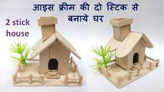 How To Make Mini Popsicle Stick House    miniature craft ideas
