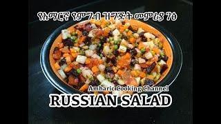 Russian Salad - የአማርኛ የምግብ ዝግጅት መምሪያ ገፅ - Amharic recipes