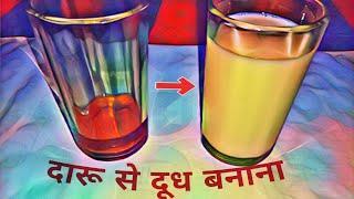दारू से दूध बनाने का आसान जादू। Make wine to milk. by BLACK MIND