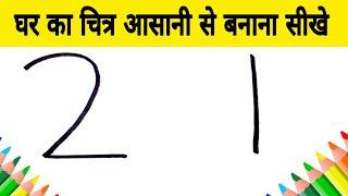 घर का चित्र आसानी से बनाना सीखे - How to draw House Step by step Easy Drawing from 21 number for kid