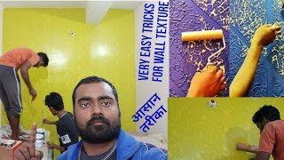 टेक्चर कलर करने का आसान तरीका Trexur Color work | wall design| wall texture paint for bedroom
