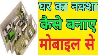 Ghar ka naksha apne phone mein kaise banaye//how to make house map in mobile in hindi 2019