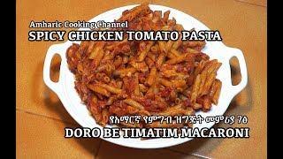Doro be Timatim Macaroni - የአማርኛ የምግብ ዝግጅት መምሪያ ገፅ - Chicken Tomato Pasta - Amharic