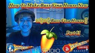 How To Make Bass Vina House New / របៀបធ្វើភ្លេងតាម FL Studio 20 ធ្វើ Bass Vina House (Tutorial)