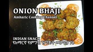 የአማርኛ የምግብ ዝግጅት መምሪያ ገፅ - Onion Bhaji Recipe - Amharic Cooking Channel