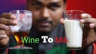 Wine To Milk   दारू से दूध कैसे बनाते है   Super magic Trick By Shivendar kumar