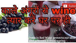 Make grepes wine at home in India काले अंगूर से वाईन बनाये घर पर