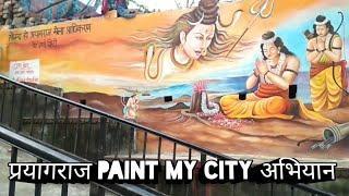 Paint my city || paint for prayag || prayagraj wall painting || koteshwar mahadev temple , shivkuti