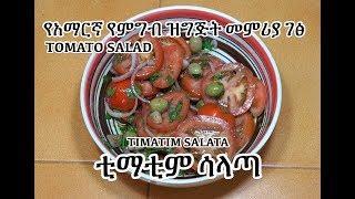 ትማትም ሳላጣ  - Tomato Salad - Timatim Salata - የአማርኛ የምግብ ዝግጅት መምሪያ ገፅ - Amharic videos