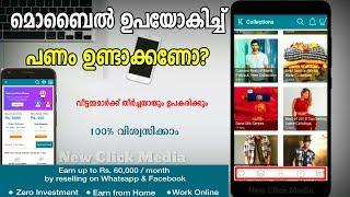 Start earning with 0 investment | How to make money online | GlowRoad | Meesho | Shop101 | Malayalam