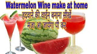 Watermelon Wine make at home south Indian recipe हदवाने हदवाने की वाईन बनाना सीखें