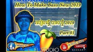 How To Make Bass Vina House 2019 / របៀបធ្វើភ្លេងតាម FL Studio 12 ធ្វើ បាស Vina House (Tutorial)